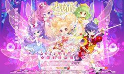 《小花仙大电影:奇迹少女》发终极预告 8月21日开启魔法之旅