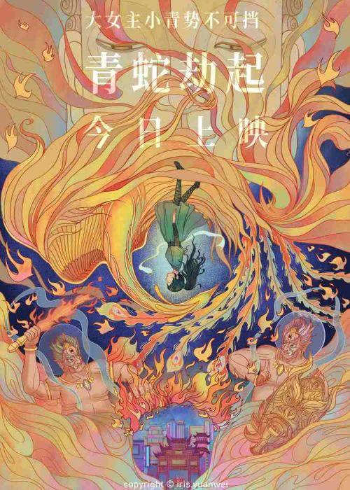 《白蛇2:青蛇劫起》今日好评上映精美手绘图助力小青勇闯幻境