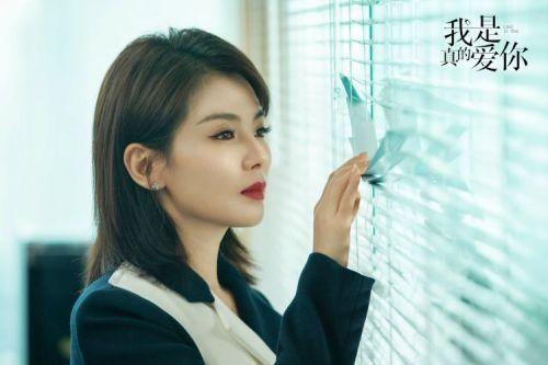 """都市爱情剧《我是真的爱你》热播斗士""""萧嫣为职场女性发声"""
