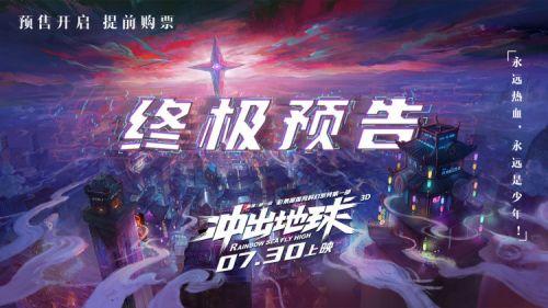 科幻动画电影《冲出地球》将映这一次看中国人拯救地球