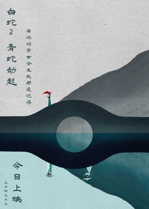 《白蛇2:青蛇劫起》今日上映精美手绘图助力小青勇闯幻境