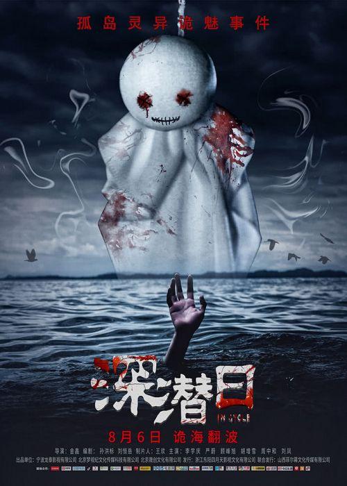 惊悚电影《深潜日》定档8月6日全国上映离奇万象诡态百出