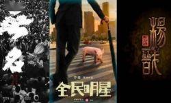 1235部电影立项!宁浩、徐峥、大鹏等新片引期待