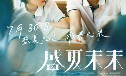 张子枫&吴磊主演电影《盛夏未来》提档至7月30日上映