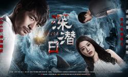 惊悚电影《深潜日》定档8月6日全国上映  离奇万象诡态百出