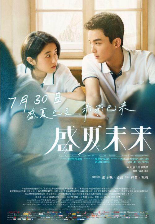 电影《盛夏未来》发布全新花絮吴磊张子枫甜笑对视玩仙女棒