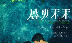 张子枫吴磊主演电影《盛夏未来》提档至7月30日  预售开启