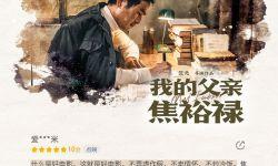 《我的父亲焦裕禄》点映口碑爆棚 程莉莎现场告白点赞郭晓东演技