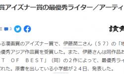 伊藤润二同时斩获美国埃斯纳漫画2项大奖 日本作家首次