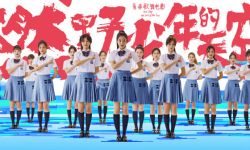 SNH48献唱电影《燃野少年的天空》开场舞曲《青春是盲盒呀》