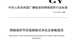 国家广播电视总局发布《网络视听节目视频格式命名及参数规范》