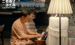 电影《快把我哥带走》全国热映  郑伟演技细腻与角色共鸣