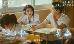 电影《盛夏未来》曝终极预告 张子枫&吴磊交换秘密共赴未来