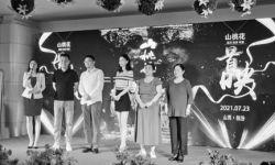 山西导演武刚执导电影《山桃花》首映式在临汾举行