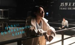 电影《盛夏未来》定档  张子枫吴磊交换秘密共赴未来