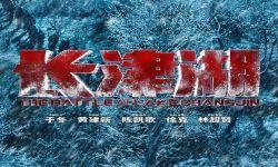 电影《长津湖》宣布8月12日全国上映