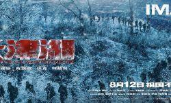 战争巨制电影《长津湖》将于8月12日全国上映
