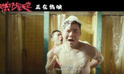 《燃野少年的天空》曝澡堂舞王片段 男生校园快乐起舞只为热爱!