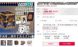 JOJO第三部简中漫画现已开卖 16卷全套售价280元