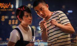 马丽&文章主演爱情喜剧电影《测谎人》定档8月20日