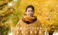 电影《爱的接力棒》日本定档  永野芽郁田中圭石原里美主演