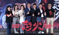 电影《怒火·重案》北京举行首映礼  谢霆锋怀念陈木胜导演