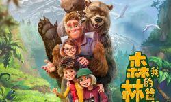 电影《我的爸爸是森林之王2》定档8月6日 疯狂冒险再续口碑佳作