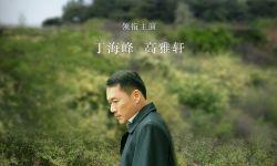 主旋律电影《绿叶对根的情意》定档8月26日全国上映