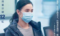 《中国医生》票房破12亿 《盛夏未来》《怒火·重案》明日上映