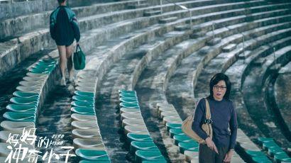 电影《妈妈的神奇小子》定档9月4日  吴君如出演慈母深情落泪