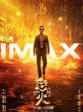 电影《怒火·重案》全国上映,IMAX版看甄子丹谢霆锋高燃对决