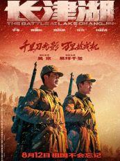 电影《长津湖》将映  吴京易烊千玺组合戏内外亲如兄弟