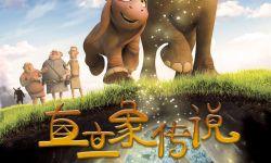 动画电影《直立象传说》全国上映  五大看点大揭秘