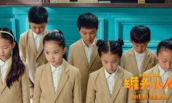 真人儿童电影《皮皮鲁与鲁西西之罐头小人》开启全国超前观影