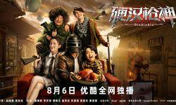 枪战动作电影《硬汉枪神》发海报  定档8月6日优酷独播
