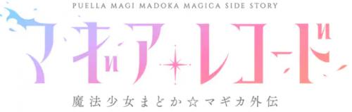TV动画《魔法少女小圆》第2季《魔法少女小圆觉醒前夜》发售