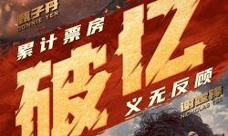 电影《怒火·重案》票房破亿  成年度评分最高动作片
