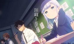 《测不准的阿波连同学》确定制作TV动画 2022年4月开播