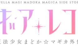 TV动画《魔法少女小圆》第2季《魔法少女小圆 觉醒前夜》发售