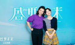 《盛夏未来》女性成长力量打动人心 张子枫郝蕾对话十八岁青春