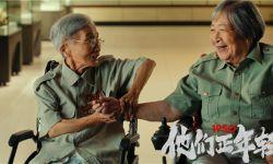 抗美援朝纪录电影《1950他们正年轻》发特辑  9月3日全国上映