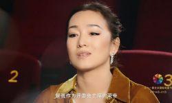 第十一届北京国际电影节天坛奖评委会主席巩俐有话说