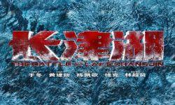电影《长津湖》全片时长185分钟 以全2D格式8月12日上映