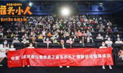 电影《皮皮鲁与鲁西西之罐头小人》超前观影 郑渊洁号召鼓励式教育