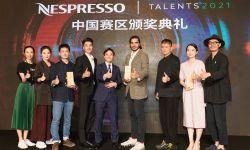 FIRST公布Nespresso 2021国际短片大赛中国赛区获奖名单 赵又廷梅婷出席典礼