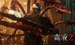《毒液2》新预告再度引爆全网 最强宿敌对决竟是这样诞生的