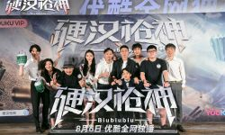 电影《硬汉枪神》北京举行首映礼  在电影中感受电竞精神