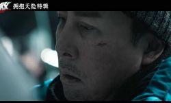 """电影《搜救》发""""拥抱天险""""特辑  甄子丹韩雪上演极限营救"""