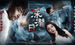 潜水题材惊悚电影《深潜日》8月6日全国公映!看点先睹为快!