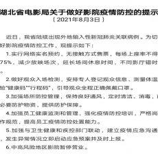 全国70地影院停摆,电影《长津湖》撤档,暑期档提前结束?
